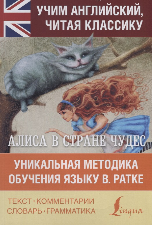 Кэрролл Л. Алиса в стране чудес. Уникальная методика обучения языку В.Ратке кэрролл л алиса в стране чудес alice in wonderland