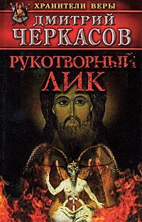 Черкасов Д. Рукотворный лик андрей черкасов децентрализованное наблюдение
