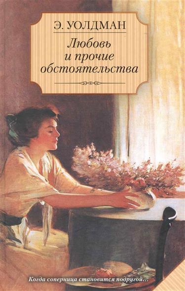 Уолдман Э. Любовь и прочие обстоятельства уолдман а милый друг натаниэл п