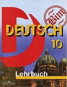 Немецкий язык 10 кл Учебник