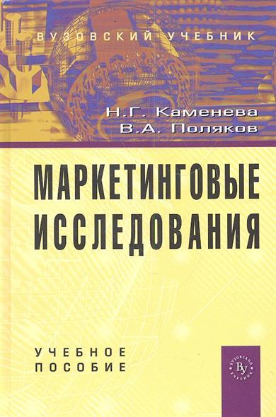 Каменева Н., Поляков В. Маркетинговые исследования. Учебное пособие. Издание второе, дополненное