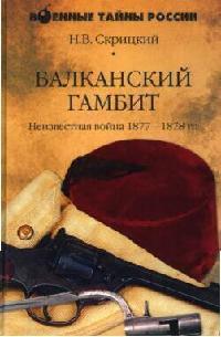 Балканский гамбит Неизвестная война 1877-1878 гг.