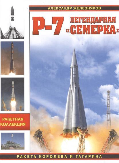 Р-7. Легендарная