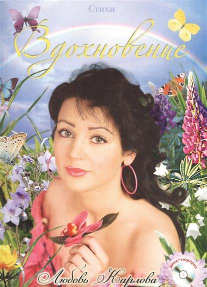 Карлова Л. Стихи. Вдохновение (+CD) ISBN: 9785997305611 карлова евгения леонидовна