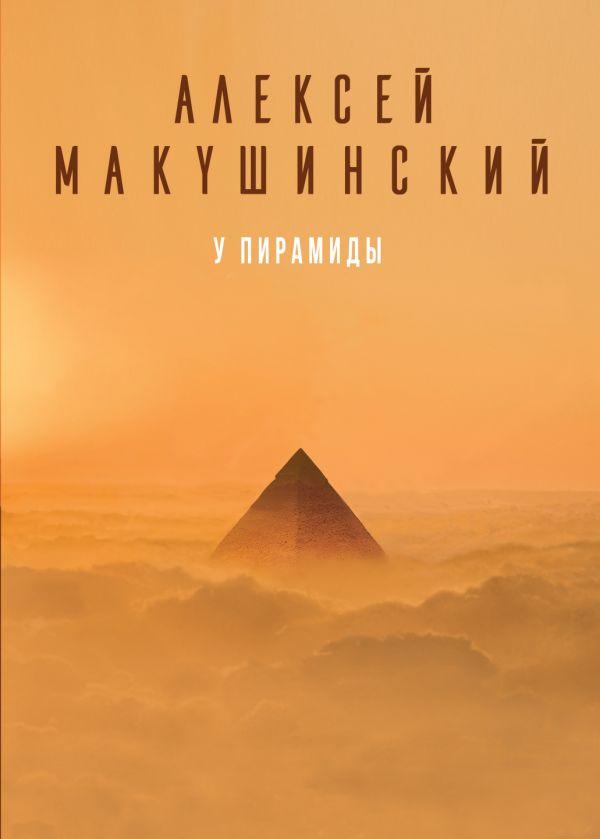 Макушинский А. У пирамиды