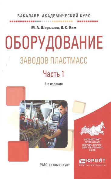 Шерышев М., Ким В. Оборудование заводов пластмасс. Часть 1