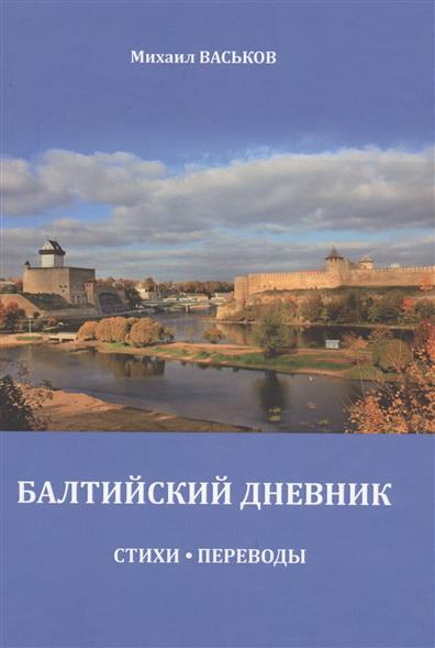 Балтийский дневник. Стихи. Переводы