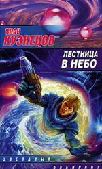 Кузнецов И. Лестница в небо кузнецов и секретарское дело кузнецов