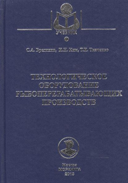 Бредихин С., Ким И., Ткаченко Т. Технологическое оборудование рыбоперерабатывающих производств. Учебное пособие