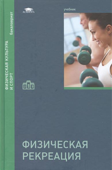 Физическая рекреация. Учебник