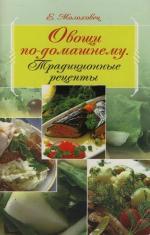 Молоховец Е. Овощи по-домашнему Традиционные рецепты молоховец е золотая энц консервирования