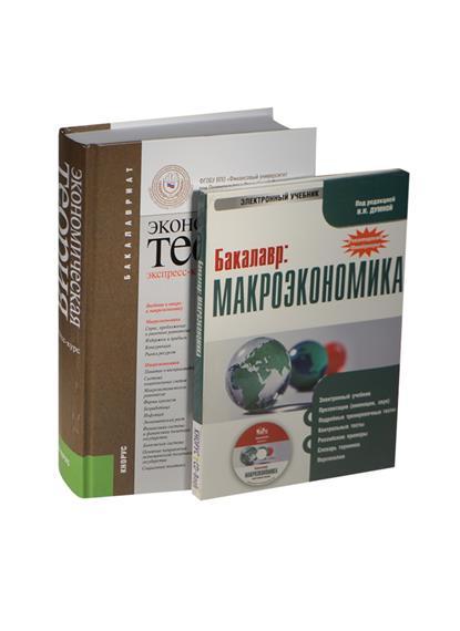 Экономическая теория: Экспресс-курс. Учебное пособие. Седьмое издание, стереотипное (+CD Электронный учебник) (комплект из книги +CD)