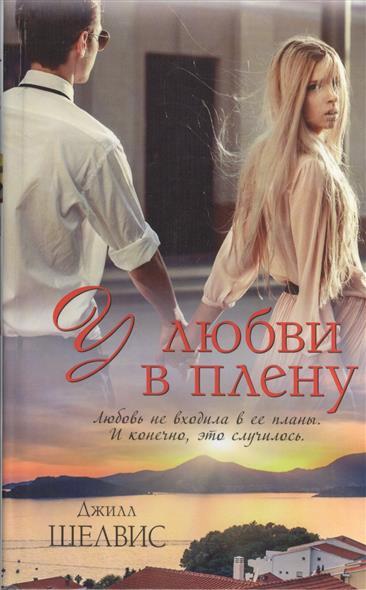 Шелвис Дж. У любви в плену вердеревский е кавказские пленницы или в плену у шамиля