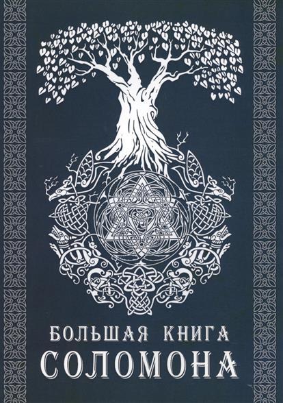 Тэйвас Э. (сост.) Большая книга Соломона ISBN: 9785888754443 цена