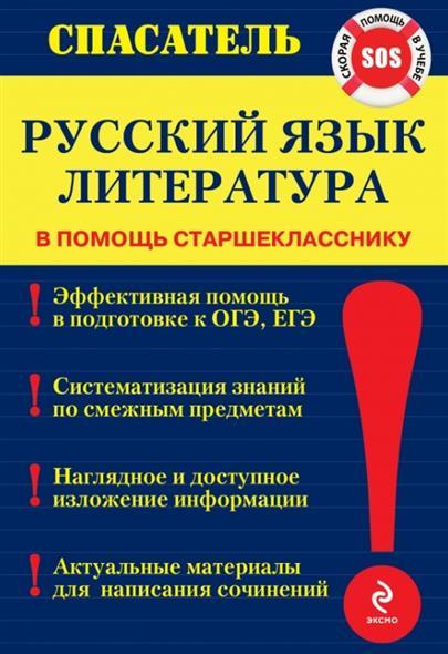 Русский язык. Литература. В помощь старшекласснику. Скорая помощь в учебе