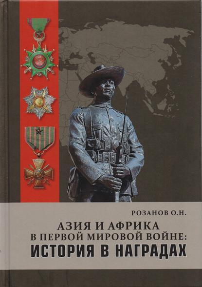 Розанов О. Азия и Африка в Первой мировой войне: История в наградах