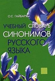 Гайбарян О. Учебный словарь синонимов русского языка