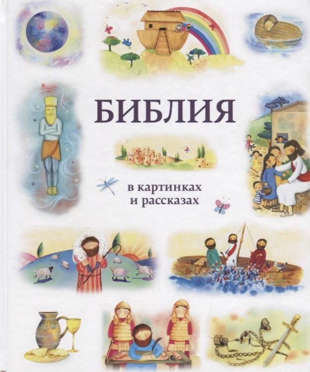 Эрс Г. (худ.) Библия в картинках и рассказах гайл дж худ библия для детей