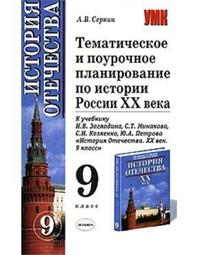 ТиПП по истории России ХХ в 9 кл