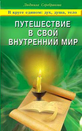 Серебрякова Л. Путешествие в свой внутренний мир В круге едином… макдональд г как упорядочить свой внутренний мир