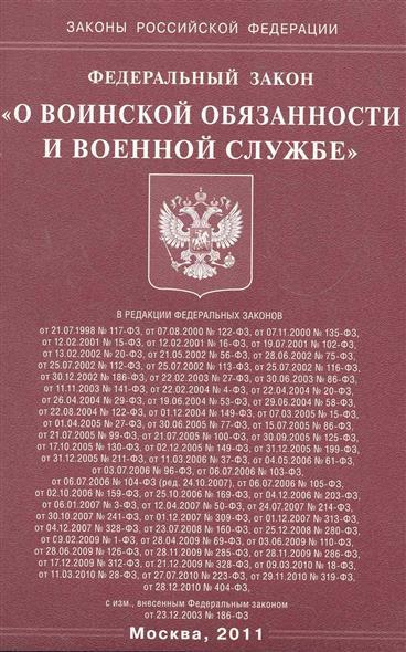 ФЗ О воинской обязанности и военной службе
