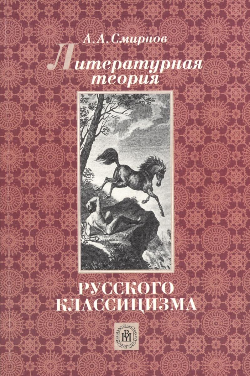 Смирнов А. Литературная теория русского классицизма э а смирнов теория организации