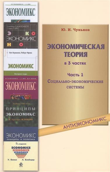 Чуньков Ю. Экономическая теория. Учебное пособие в 3 частях. Часть 1. Социально-экономические системы цена