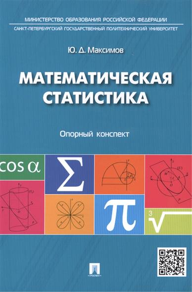 Математическая статистика: Опорный конспект