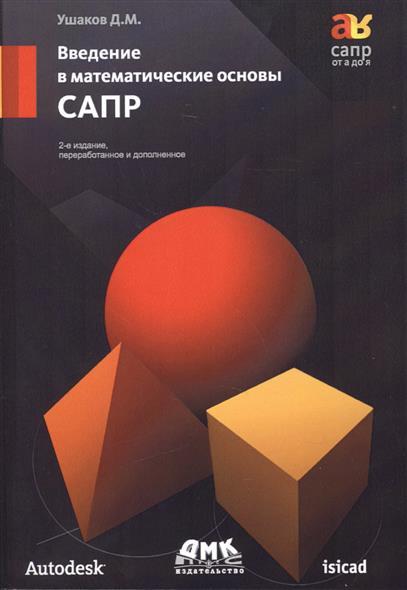 Введение в математические основы САПР (курс лекций). 2-е издание, переработанное и дополненное