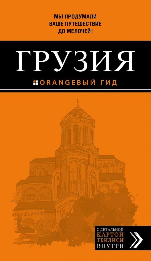 Кульков Д. Грузия. Путеводитель с детальной картой города внутри ISBN: 9785040900725