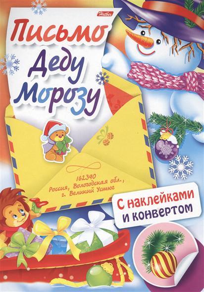 Письмо Деду Морозу. Выпуск 4. С наклейками и конвертом