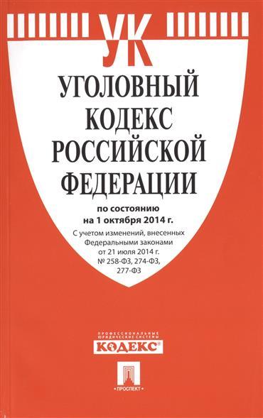 Уголовный кодекс Российской Федерации. По состоянию на 1 октября 2014 года