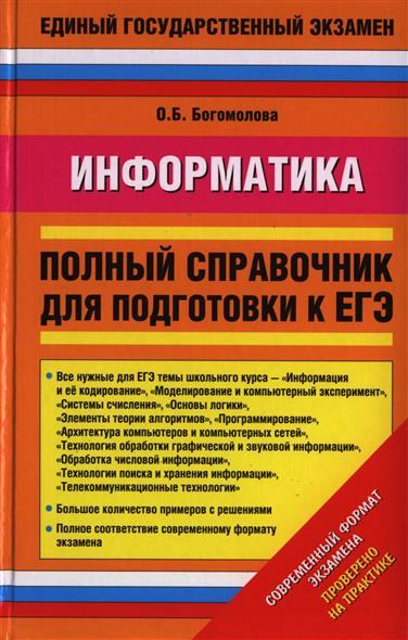 Богомолова О. Информатика. Полный справочник для подготовки к ЕГЭ