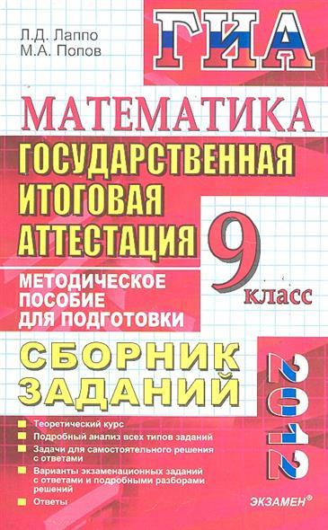 ГИА Математика 9 кл Сборник заданий