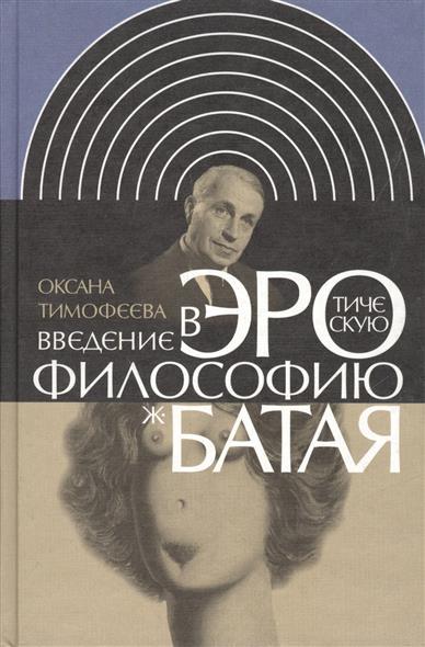 Введение в эротическую философию Ж. Батая