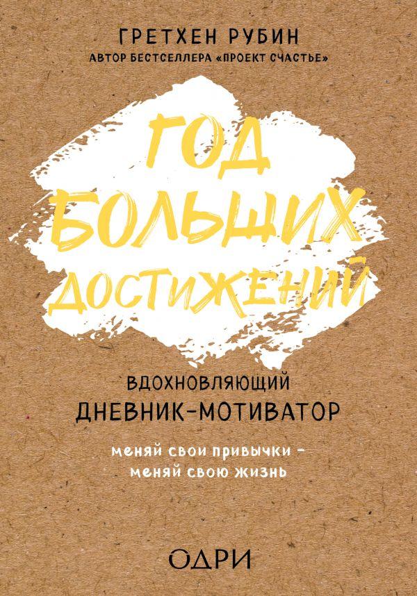 Рубин Г. Год больших достижений. Вдохновляющий дневник-мотиватор. Меняй свои привычки-меняй свою жизнь возлюби свои привычки