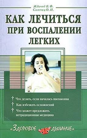 Как лечиться при воспалении легких