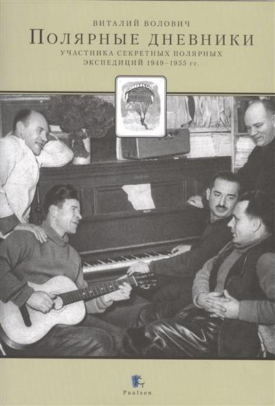 Волович В. Полярные дневники участника секретных полярных экспедиций 1949-1955 гг.