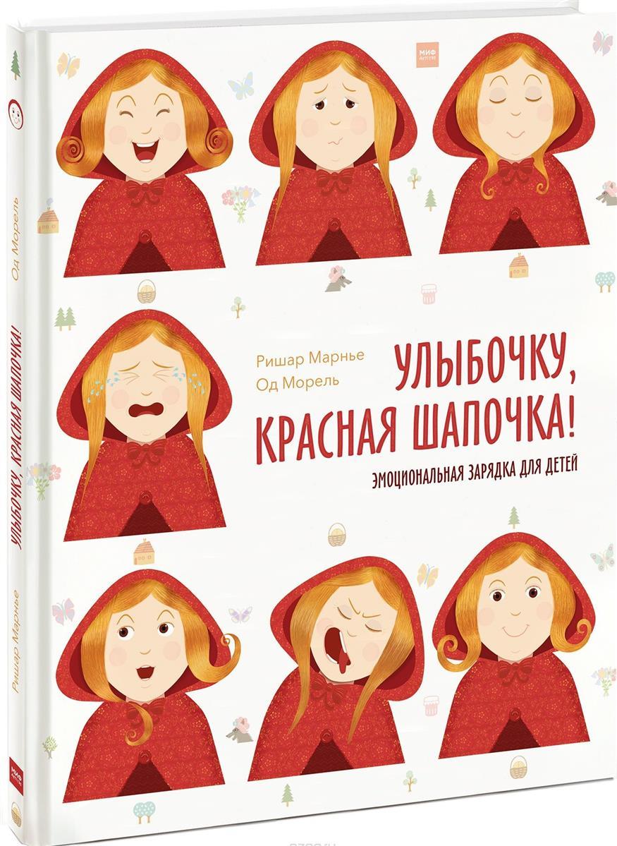 Марнье Р., Морель О. Улыбочку, Красная шапочка! Эмоциональная зарядка для детей