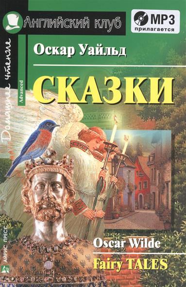 Уайльд О. Сказки. Домашнее чтение. Advanced (+CD) уайльд о уайльд сказки дом чтение