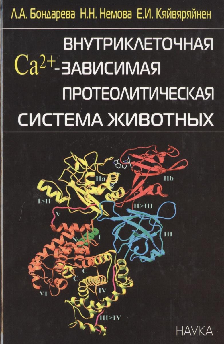 Бондарева Л., Немова Н., Кяйвяряйнен Е. Внутриклеточная Са2+ - зависимая преолитическая система животных тори озолс зависимая