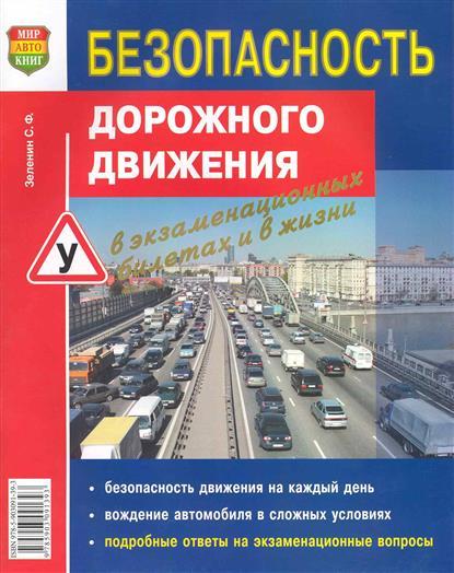 Безопасность дорожного движения в экзам. билетах и в жизни