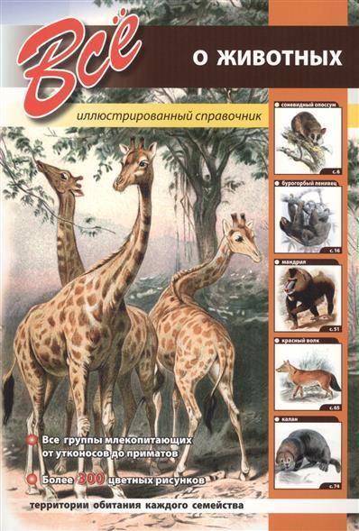 все цены на Все о животных. Иллюстрированный справочник онлайн