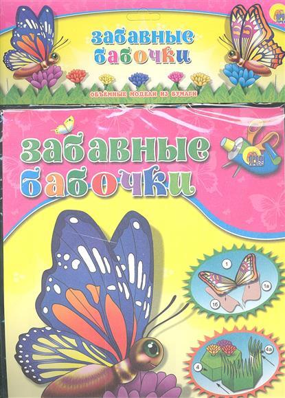 Барабаш Е. Забавные бабочки. Обьемные модели из бумаги