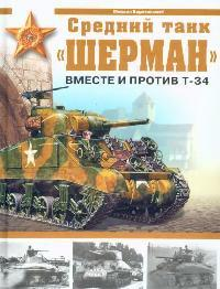 Средний танк Шерман Вместе и против Т 34