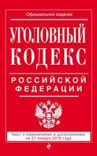 Уголовный кодекс Российской Федерации: текст с изменениями и дополнениями на 21 января 2018 г.