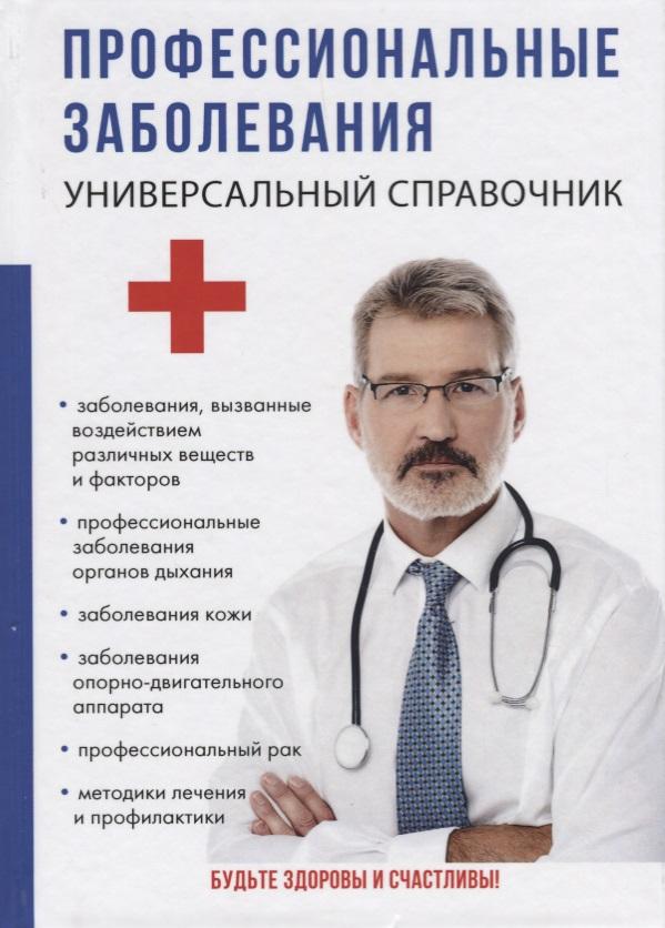 Ананьева О. Профессиональные заболевания. Универсальный справочник