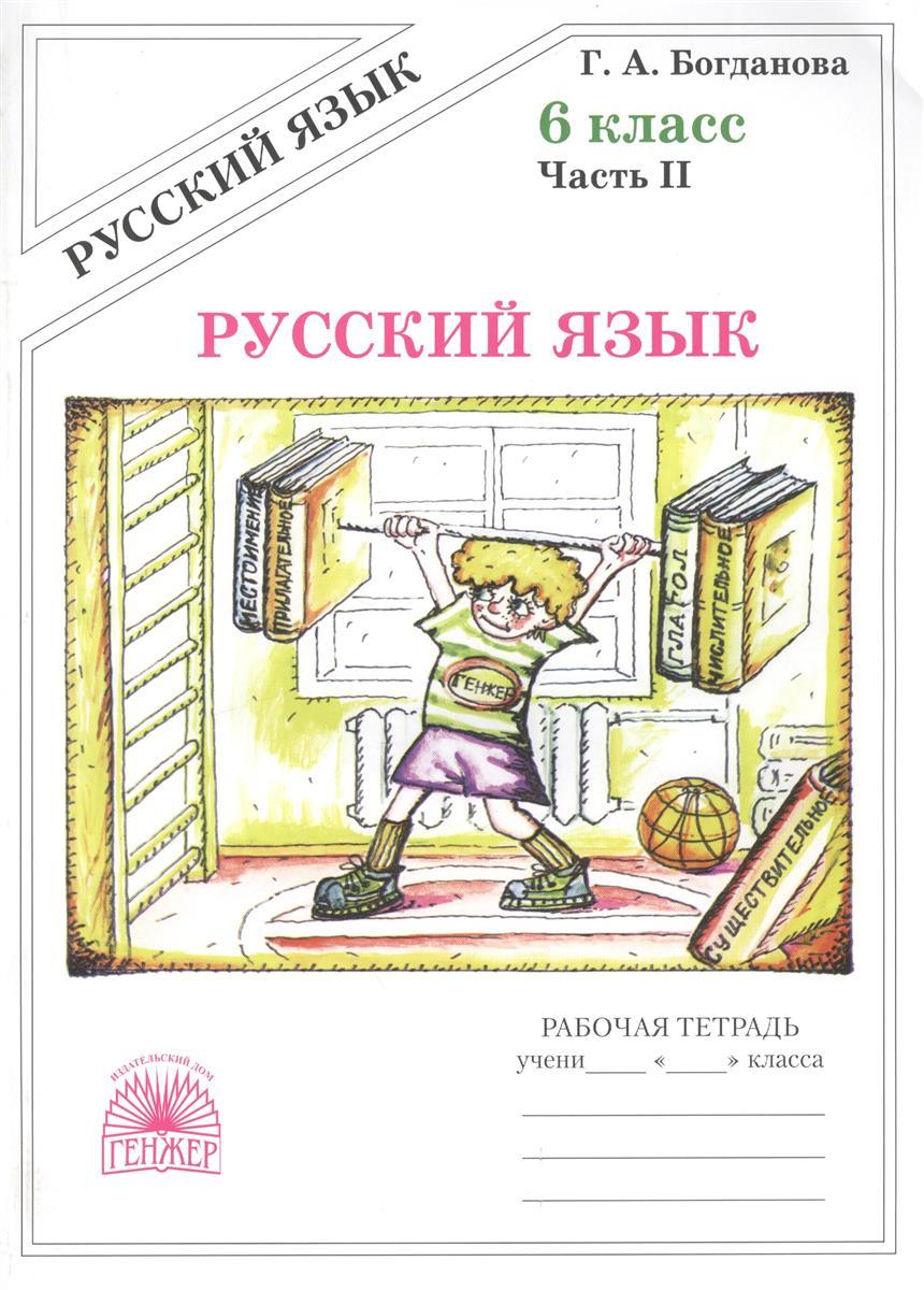 Русский язык 6 кл Р/т ч.2