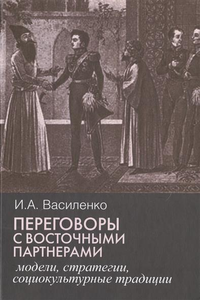Василенко И. Переговоры с восточными партнерами. Модели, стратегии, социокультурные традиции