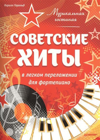 Советские хиты в легком переложении для фортепиано